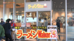 『ラーメンWalkerTV2』待望の新作! 第295話・第296話・第297話が6月24日(木)一挙初回放送!