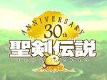 「聖剣伝説」シリーズ30周年を記念した公式生放送が配信決定!