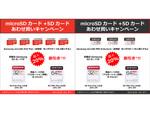 AmazonにてSamsungのSSDをセール価格で販売中、micro SDとSDカードの「合わせ買いキャンペーン」も実施中