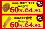 セブンイレブンのコロッケが60円(税別)に「揚げ物セール」金曜日から