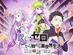 DMM GAMESの新作RPG『Re:ゼロから始める異世界生活 禁書と謎の精霊』のリリースが7月に決定!