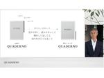 E Inkディスプレー+ワコムのデジタイザー 電子ペーパー「QUADERNO」がパワーアップ