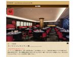 伝統の四川料理を味わえる! 横浜初出店「szechwan restaurant 陳」、横浜ベイホテル東急に7月15日オープン