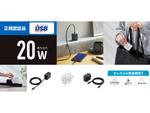エレコム、USB Power Delivery対応の最大出力20WのUSB充電器3シリーズを発売
