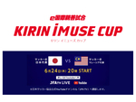 「e 国際親善試合 KIRIN iMUSE CUP」(日本代表 対 マレーシア代表)6月24日に配信