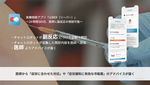 医療相談アプリ「LEBER」、新型コロナワクチンの副反応に関する機能を追加