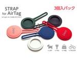 AirTagをバッグなどに取り付けられるケース一体型ストラップ