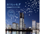 """""""おうちで七夕""""インスタグラムで参加しよう! 横浜ロイヤルパークホテル、6月23日からオンラインイベントを開催"""