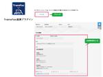 ジョイゾー、kintone用FAX送信プラグイン「TransFax連携プラグイン」リリース