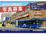 あなたの撮った写真が公式カレンダーに載るかも!「横浜市営交通カレンダー2022」掲載写真募集中(7月28日まで)