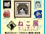 いのまたむつみさんのサイン色紙がもらえる! そごう横浜店「ねこ展」が6月23日から開催中