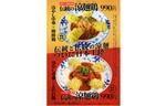 伝統&伝説の涼麺が日本上陸! 本場四川省の味をそのまま提供する陳麻婆豆腐の「正宗プロジェクト」第4弾