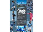 先着1000名! 横浜FC、6月27日の清水エスパルス戦に西区民を招待・優待