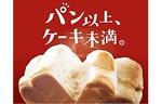 あの高級生食パン専門店が来るぞ!「パン以上、ケーキ未満。」青葉台店が7月1日オープン