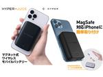 MagSafeの磁石でiPhone背面に簡単装着、「HyperJuice マグネット式ワイヤレスモバイルバッテリー」