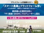 【6月30日開催】京都大学・プラットフォーム学連続セミナーVol.1『スマート農業とプラットフォーム学』