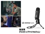録音や配信は高音質で! スタジオ品質の高音質マイク「TU1 Live Streaming Kit」が8780円(6月末発売)