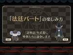 『大逆転裁判1&2 -成歩堂龍ノ介の冒險と覺悟-』のゲームサイクルがわかる新映像が公開!