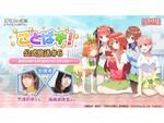 ゲームアプリ『五等分の花嫁』第6回公式放送を6月30日に配信決定!