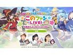 『このファン』公式生放送「このファン LIVE!」#15が6月26日に放送決定!