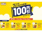 やよい軒「おうち定食」4種が100円引きに! ご飯増量も無料