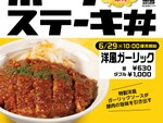 どっちが好み? 松屋「ポークステーキ丼」洋風or醤油で豪華展開 肉ダブルもできる!