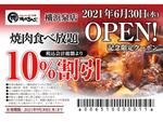 焼き肉食べ放題が10%オフ!「焼肉きんぐ  横浜泉店」6月30日オープンへ