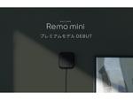 スマートリモコン「Nature Remo mini」にプレミアムモデル「Nature Remo mini 2 Premium」が登場