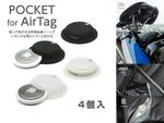 なくしたくないものにAirTagを気軽に貼り付けられる「POCKET for AirTag 4個入(ブラック×2、ハーフクリア×2)」が2979円