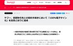 ヤフーが企業間の署名を完全電子化、1件あたり3000円の費用削減