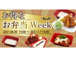 とんかつ弁当390円から!「松のや」で赤字覚悟のお弁当ウィーク