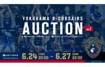 選手着用ユニフォームなど貴重なアイテムが出品! 横浜ビー・コルセアーズ「B.LEAGUE2020-21シーズン 横浜ビー・コルセアーズオークション」を開催中