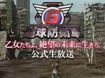 『地球防衛軍6』第1回公式生放送が本日6月25日21時より配信決定!