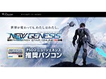人気オンラインRPG「PSO2 ニュージェネシス」推奨PC、G-Tuneから発売