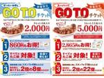 銀だこ、ぜったいお得な夏の回数券! 7/1~数量限定発売