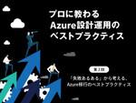「失敗あるある」から考える、Azure移行のベストプラクティス