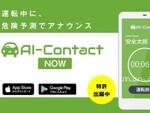 交通違反をリアルタイム検知、ドライバーに注意喚起するスマホアプリ「AI-Contact NOW」