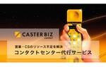 サブスク制のコールセンター代行事業「CASTER BIZ contact」