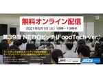 植物肉だけじゃない、多彩な切り口で世界に挑む日本発フードテックスタートアップ企業たち