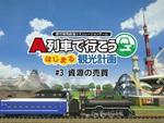 Switch『A列車で行こう はじまる観光計画』解説動画第3回を公開!「資源の売買」をピックアップ