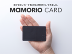 財布や社員証等に収納できる、カード型の紛失防止デバイス「MAMORIO CARD」を家電量販店などで取扱開始