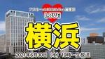 「ワーケーションから北海道ブッフェ&大人気パンまで! ハマの人気ホテル・横浜ベイシェラトンの魅力&最新サービス」:LOVE横浜#11