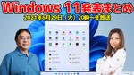 6/29火 20時~生放送 「Windows 11」は何が変わるの?まとめて解説!【デジデジ90】