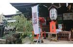 【新宿/熊野神社】7月は夏詣。限定の御朱印も登場!