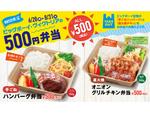 ビッグボーイ「500円弁当」スタート! お肉、サラダが入ってボリューム満点