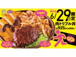 肉×肉×肉! オリジンの「肉トリプル丼」ニクの日に発売