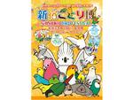 日本中から小鳥にまつわるグッズが大集結! 小田急百貨店新宿店「新宿ことり博」6月30日から開催