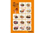 肉料理でスタミナをつけよう! 横浜モアーズ「お肉スキスキ祭」を6月29日から開催