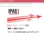 特許庁の知財アクセラレーションプログラム(IPAS)、スタートアップを支援する専門家を募集