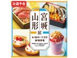 米沢牛の豪華弁当など、ご当地グルメ・スイーツが集結! 東武池袋「山形・宮城展」6月30日から